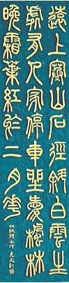 委嘱準大賞 内堀光之さん(前橋)の作品「山行」(150cm x 50cm)