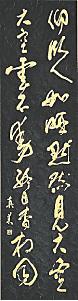 県知事賞 篠原真美子さん(高崎)の作品「夏目漱石詩」(150cm x 50cm)